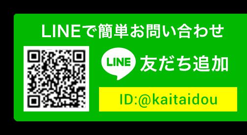 LINE@で簡単お問い合わせ!ID:@kaitaidouで友だち追加