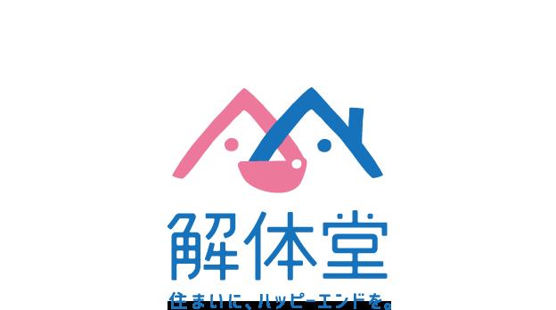 解体堂ロゴ