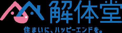 解体堂_署名