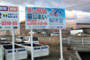 松江市の解体工事は解体堂!市内に看板を設置しています|解体|島根