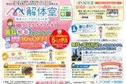 米子市の墓じまいは解体堂!10%オフキャンペーン|墓じまい|鳥取県