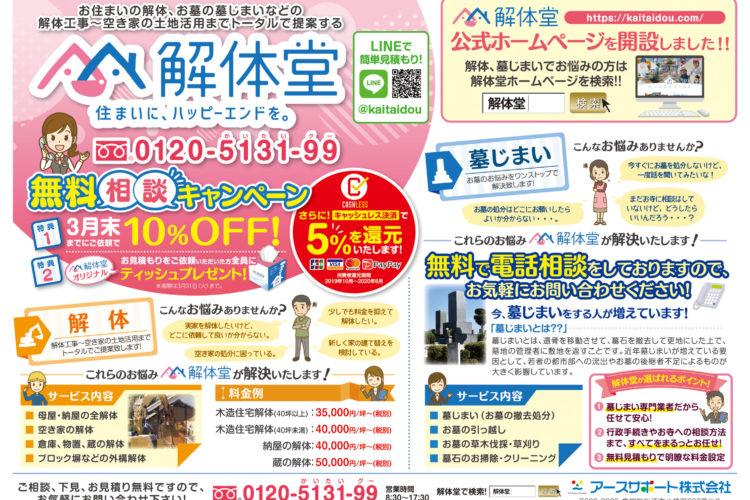 米子市の墓じまいは解体堂!10%オフキャンペーン 墓じまい 鳥取県