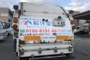 松江市の解体工事は解体堂!収集車にラッピング広告|解体|島根