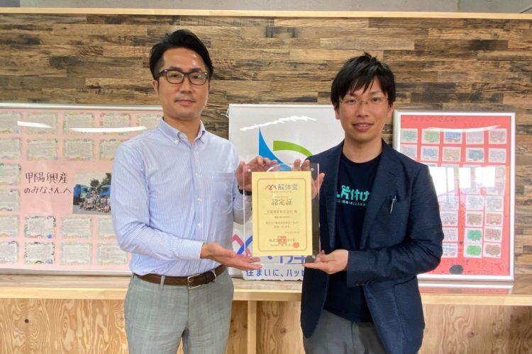2020年5月 解体堂湖南店オープン! | 解体堂 | 滋賀