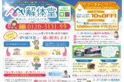 松江市の墓じまいは解体堂!10%OFFサマーキャンペーン|墓撤去処分|島根