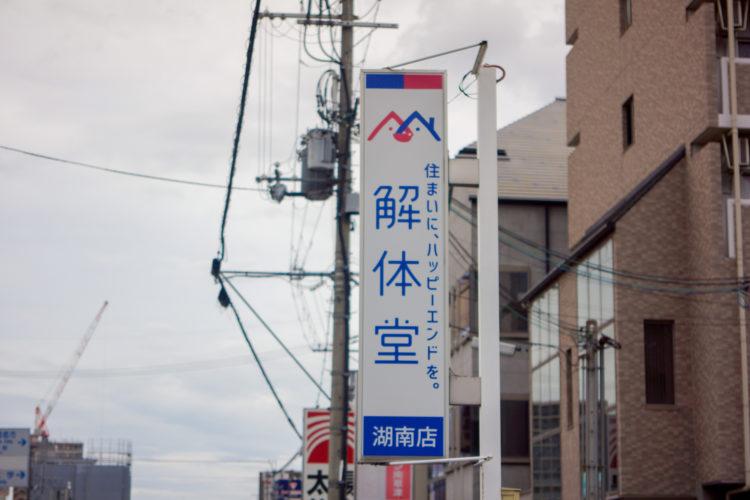 滋賀県の解体工事・空き家の相談なら解体堂にお任せください!|解体|滋賀