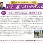松江市の快適な暮らしは解体堂!|くらしの便利帳|島根