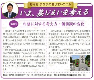 松江市のお墓の事なら解体堂!|りびえ~るにコラムを連載|島根