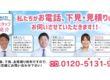松江市の外構・エクステリア工事は解体堂!|お家のリフォーム|島根