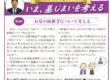松江市のお墓の事なら解体堂|りびえ~るにコラムに掲載しました|島根