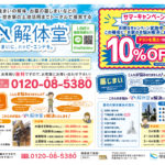 松江市の墓じまいの事なら解体堂|りびえ~るにコラムを掲載しました|島根