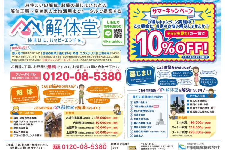 滋賀県の解体後の墓じまいは解体堂!10%OFFサマーキャンペーン 墓じまい 滋賀県