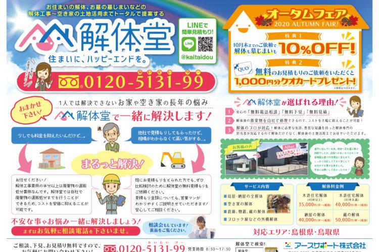 松江市の解体工事は解体堂|折込チラシを見た!で10%OFF|島根