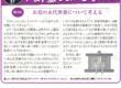 松江市の墓じまいなら解体堂|りびえ~るにコラムに掲載しました|島根