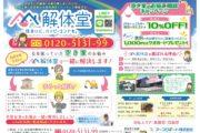 松江市の解体工事は解体堂|空き家のお悩み相談キャンペーン|島根