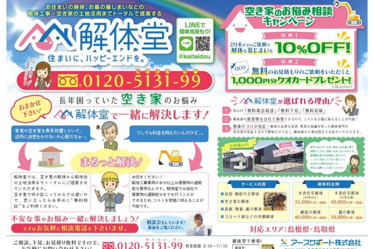 松江市の空き家の解体は解体堂|空き家のお悩み解決します|島根