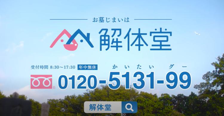 松江市の墓じまいなら解体堂 解体堂CM放送中です 島根