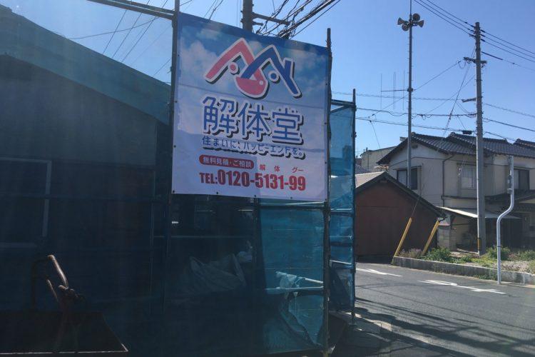 松江市の解体工事は解体堂 解体工事の方法とは? 島根