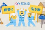 松江市の解体工事は解体堂!|解体堂の新CMが完成しました|島根