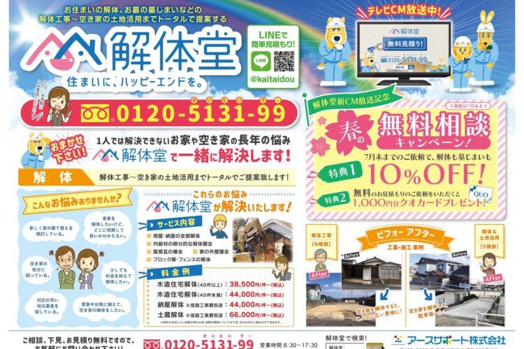 松江市の解体工事は解体堂|春のキャンペーン中|島根