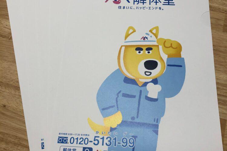 松江市の解体工事をもっと身近に|解体堂のCMとキャラクターファイル完成|島根