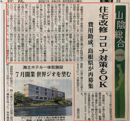 松江市のリフォーム工事は解体堂|助成事業について知っていますか?|島根
