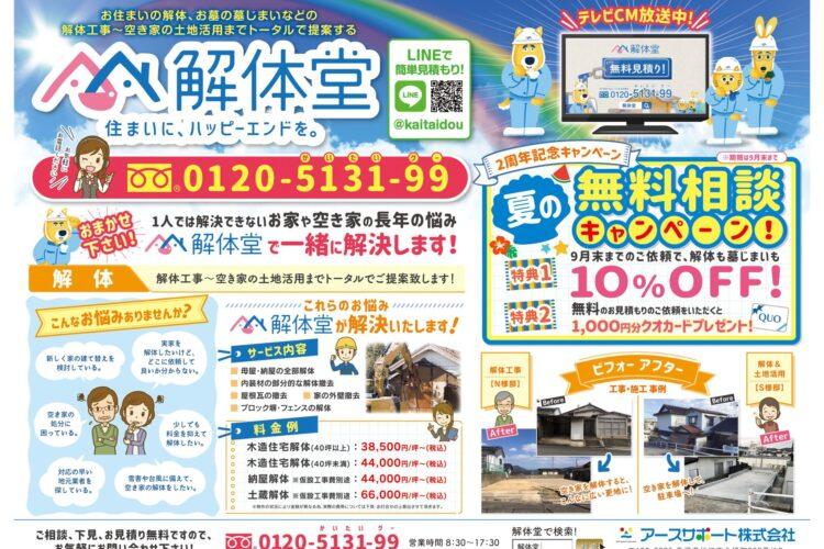 解体堂でお得に解体工事とエクステリアを|松江市と島根県の助成金|島根